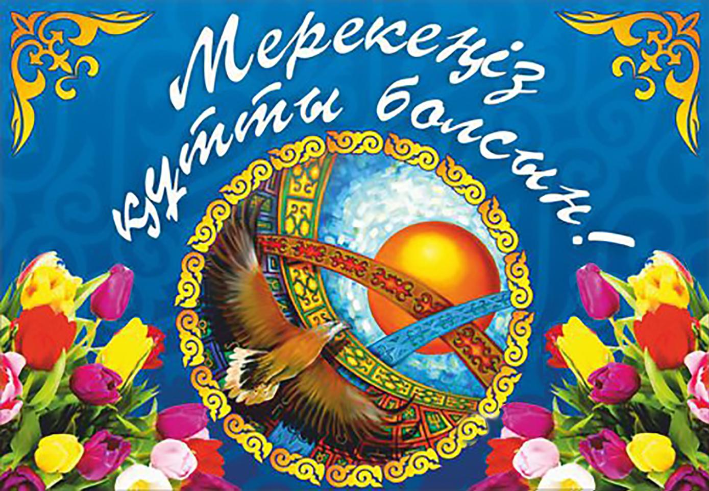 Поздравленье на казахском с наурызом фото 380